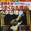 【ギター上達にオススメ】速弾きがうまくなる理由 ヘタな理由 〜加茂フミヨシ〜