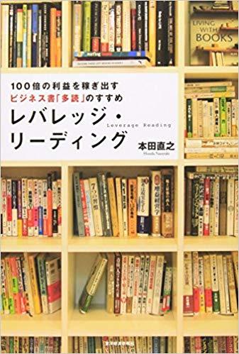 【100倍の利益を稼ぐ】『レバレッジ・リーディング』で読書を習慣化しよう!