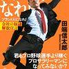 【名乗りを上げろ】田端信太郎 著『ブランド人になれ!会社の奴隷解放宣言』レビュー