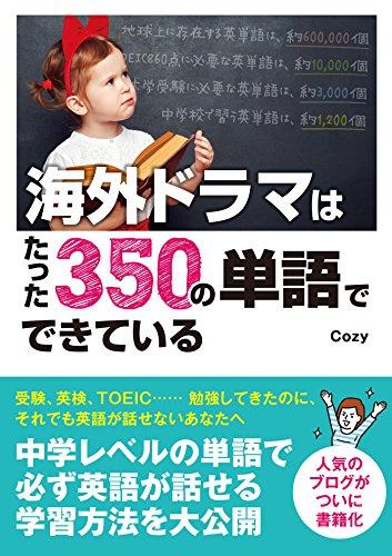 【英会話を身につけよう】Cozy著 『海外ドラマはたった350の単語でできている』 レビュー