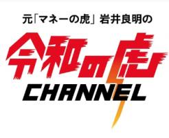年収チャンネル