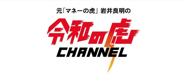 【どハマりYou Tubeチャンネル紹介】元「マネーの虎」岩井良明の令和の虎CHANNEL