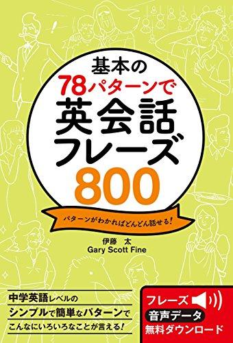 【英会話学習にオススメ】伊藤太  著『基本の78パターンで 英会話フレーズ800』レビュー