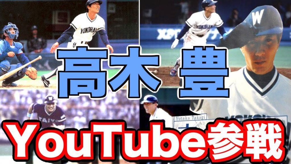 どハマりYouTubeチャンネル紹介】元プロ野球選手・高木豊Takagi Yutaka ...