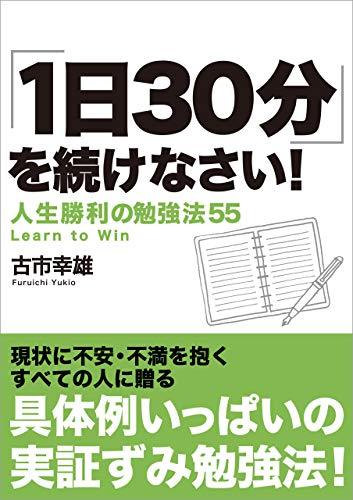 【超実践的】古市 幸雄 著『「1日30分」を続けなさい!人生勝利の勉強法55』レビュー