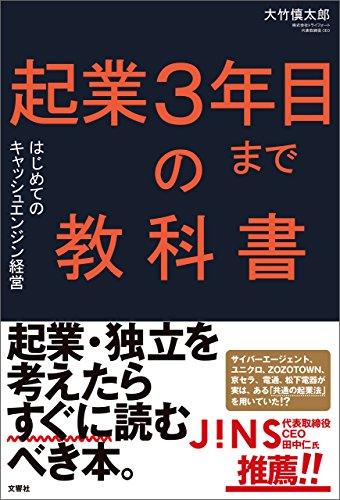 【経験値が物を言う!】大竹慎太郎 著『起業3年目までの教科書 はじめてのキャッシュエンジン経営』レビュー