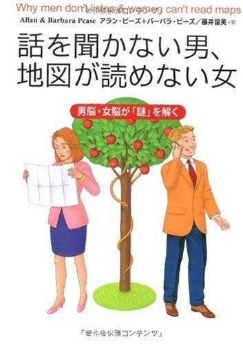 【幸せな男女関係が作れる】アラン・ピーズ 、バーバラ・ピーズ 著『話を聞かない男、地図が読めない女』レビュー