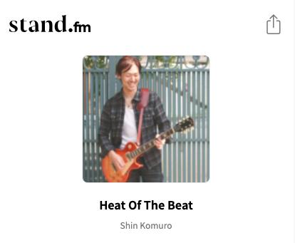 【また夢が叶った】stand.fmでラジオ放送はじめました!